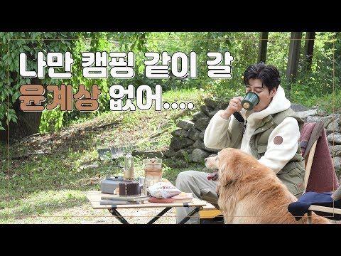 [배우 윤계상 Yoon Kye Sang] 나만 캠핑 같이 갈 윤계상 없어🏕 - YouTube