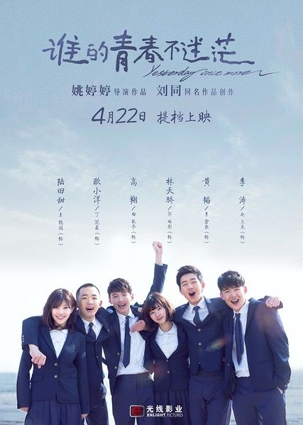 Yesterday Once More Film : yesterday, Yesterday, (China)., Rating:, Poster,, Mousepad