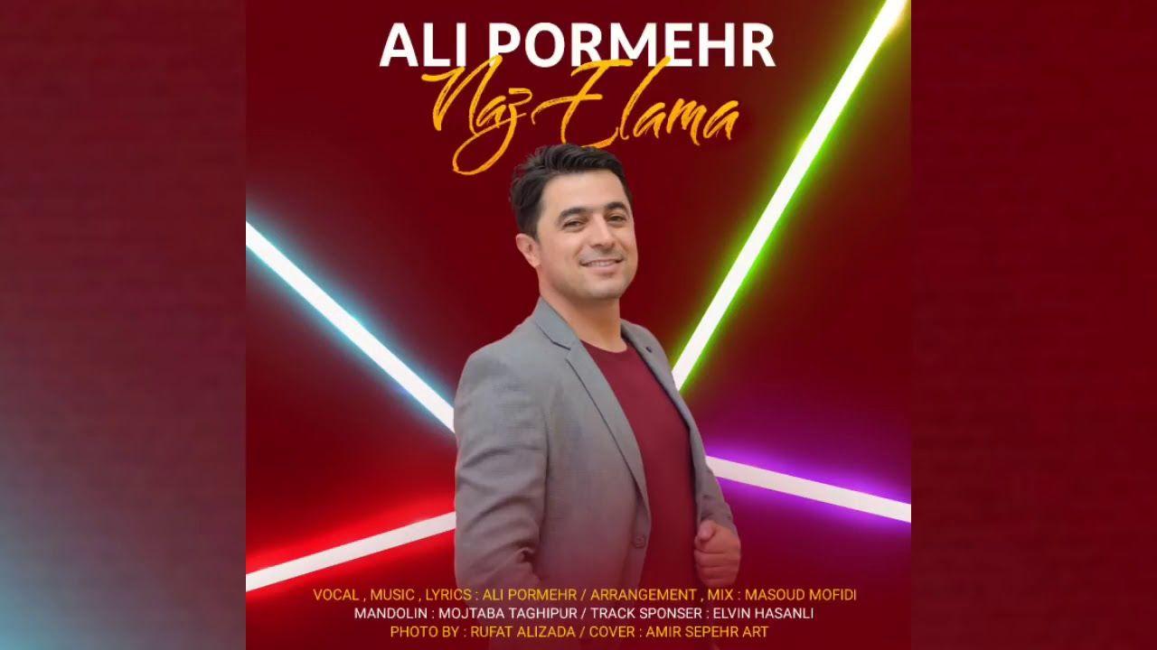 Gel Yanima 2018 Music Lyrics Lyrics Vocal