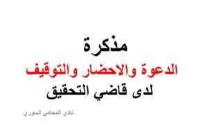 نادي المحامي السوري استشارات وخدمات قانويية للسوريين Arabic Calligraphy Calligraphy