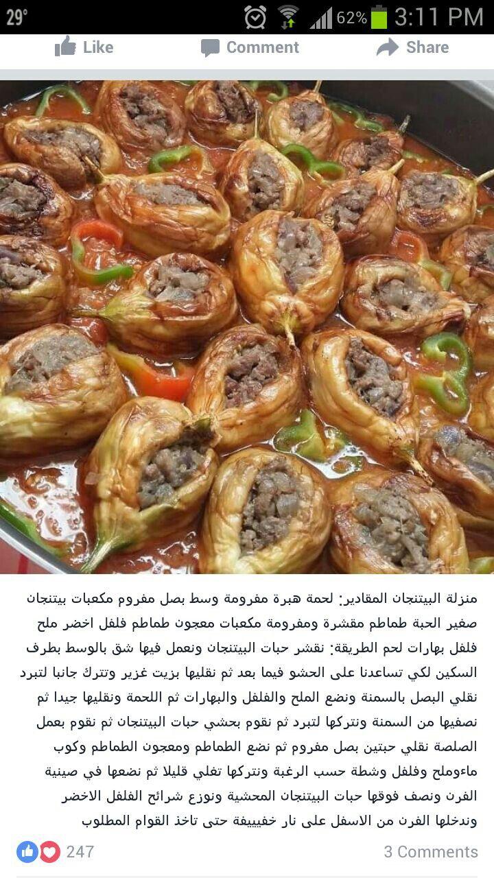 قالب الباذنجان باللحم المفروم Tunisian Food Syrian Food Moroccan Food