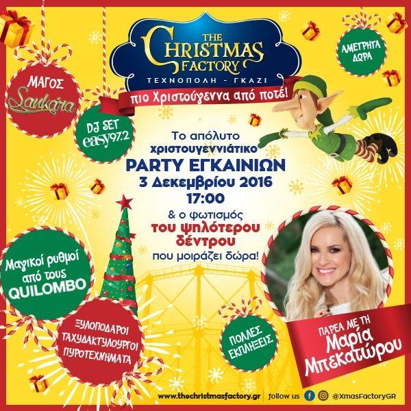 """Κερδίστε 5 διπλές προσκλήσεις δωρεάν για το Χριστουγεννιάτικο party εγκαινίων του """"The Christmas Factory"""""""
