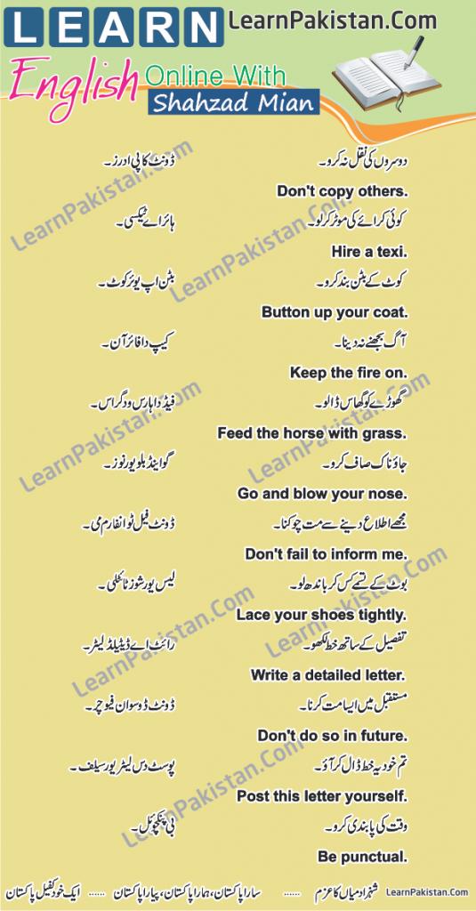 Translation Urdu To English Sentences | learn English