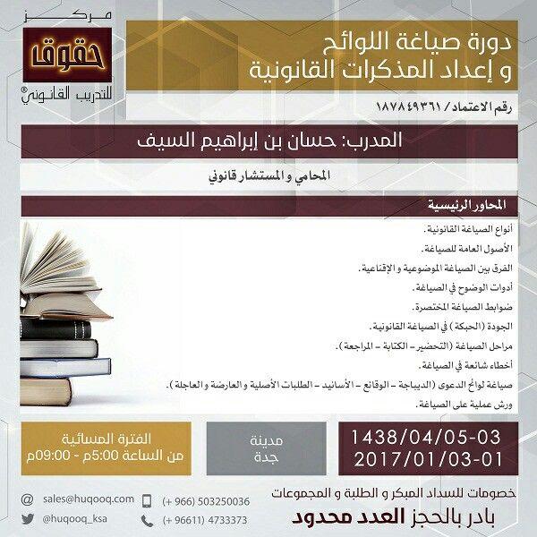 دورات تدريب تطوير مدربين السعودية الرياض طلبات تنميه مهارات اعلان إعلانات تعليم فنون دبي قيادة تغيير سياحه مغامره غرد بصورة قطر Art Shopping