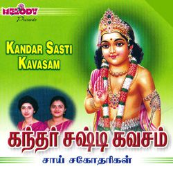 Thirupon kavasam mp3 song free download mp3