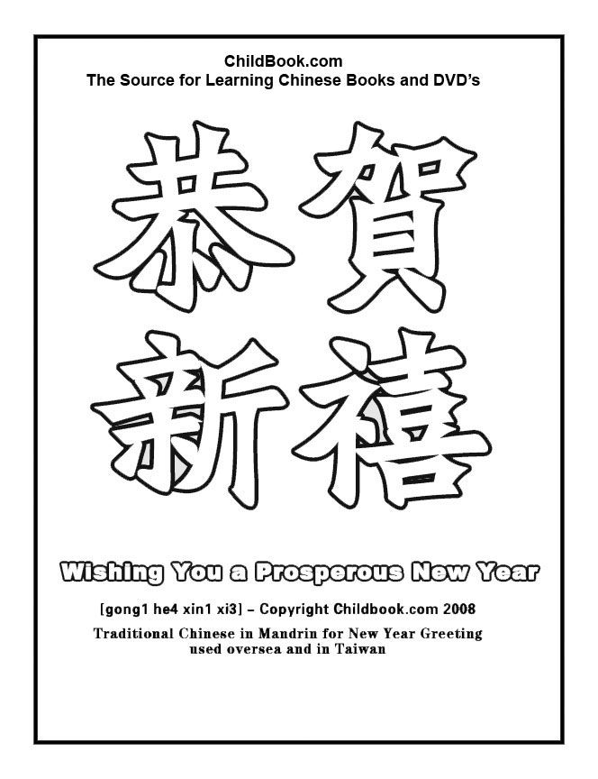 Chinese New Year Coloring Pages Greetings