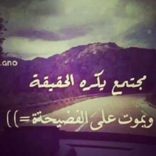 مجتمع منافق Life Quotes Arabic Love Quotes Islamic Quotes