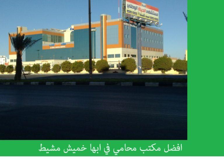 افضل محامي في ابها محايل عسير خميس مشيط محامي في جدة الرياض Multi Story Building Building Structures