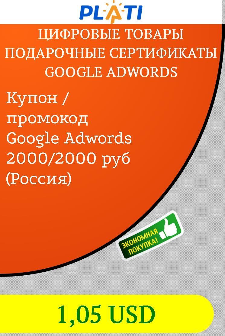 Adwords google 2000 рублей реклама в яндексе как эффективно