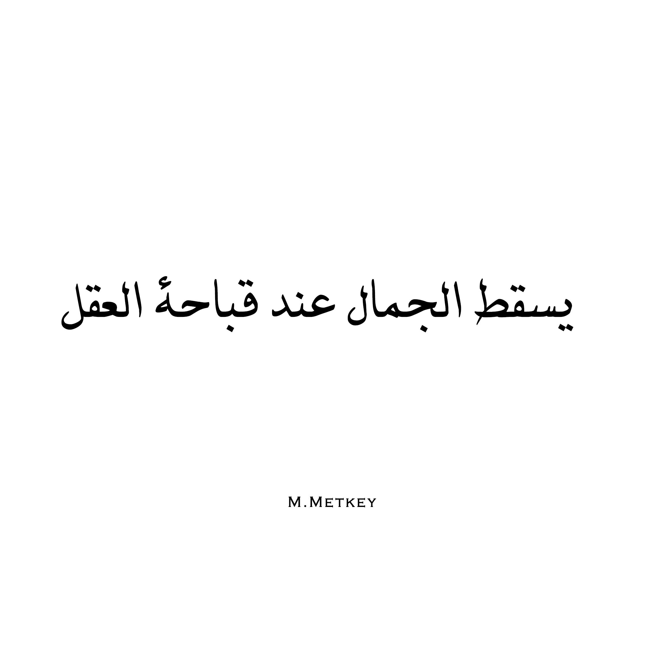 M Mekey يسقط الجمال عند قباحة العقل Me Quotes Quotes Like Me