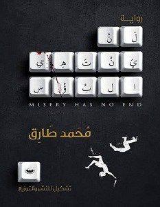 رواية لن ينتهي البؤس pdf تحميل