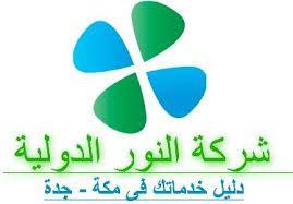 شركة النور الدولية للصيانة المنزلية