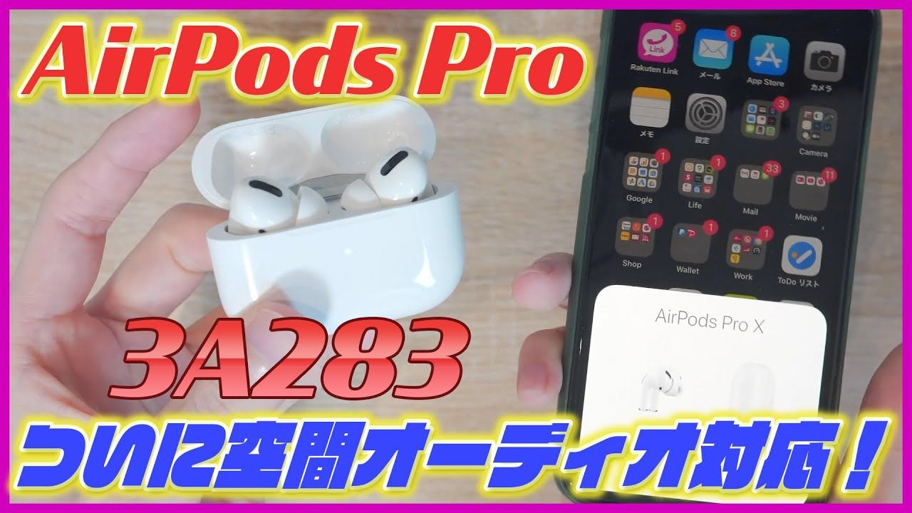Pro アップデート airpods