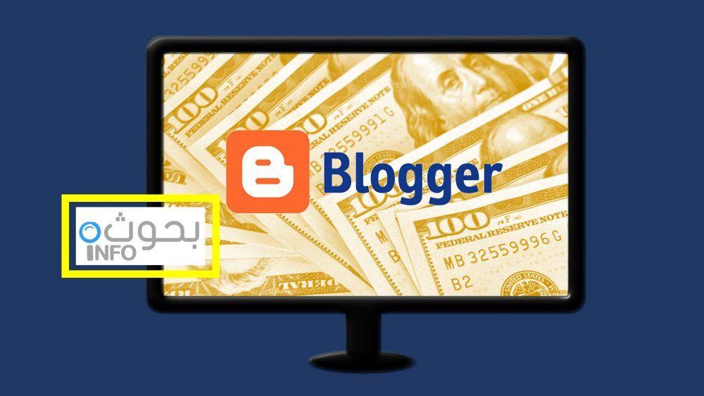 إنشاء مدونة والربح منها Blogger Info Electronic Products