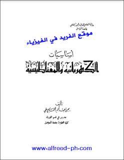 تحميل كتاب أساسيات الكهربائية والمغناطيسية Pdf جامعة الموصل Learning Mathematics Medical Words Physics Experiments