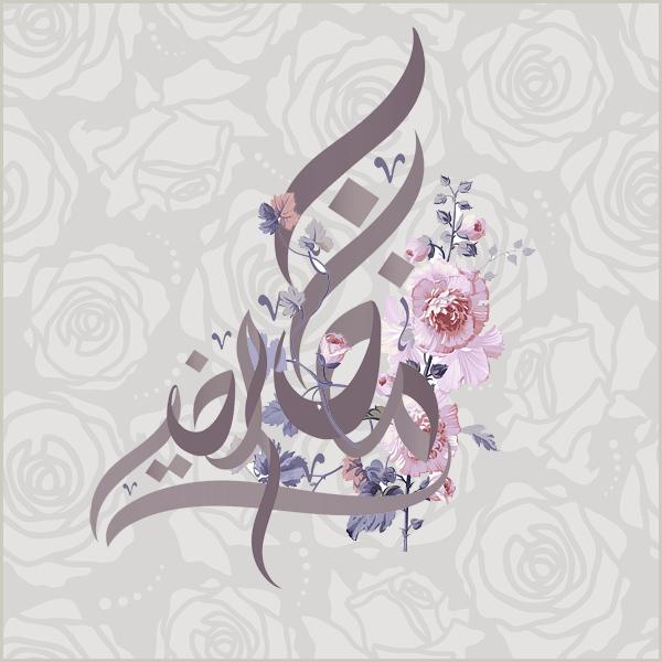 Ramadan Themes ثيمات رمضان 2016 Ramadan Crafts Ramadan Cards Ramadan Decorations