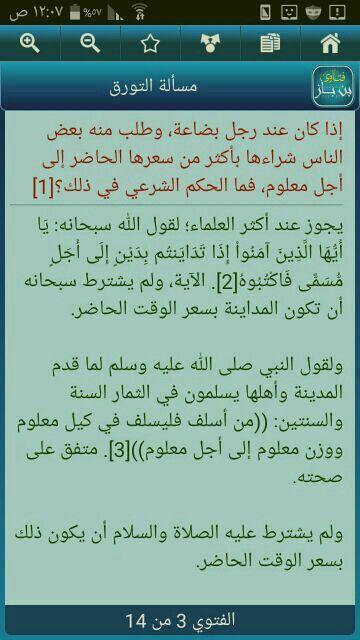 Pin By العلم الشرعي بين يديك أبوعبدال On العلم الشرعي توحيد و سنه Islam