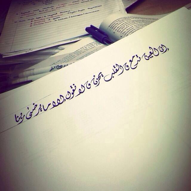 ان العين تدمع و القلب يحزن ولا نقول الا ما يرضى ربنا The Eyes Tear And The Hearts Sadden But We Do Not Say Except What Pleases God Arabic Quotes Pinterest