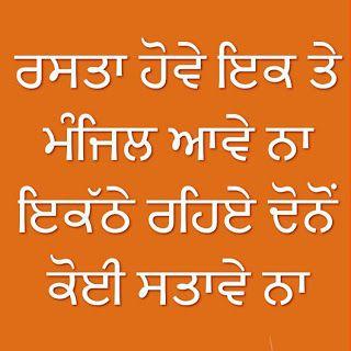PUNJABI STATUS: feeling love   Feelings, Punjabi status, Love