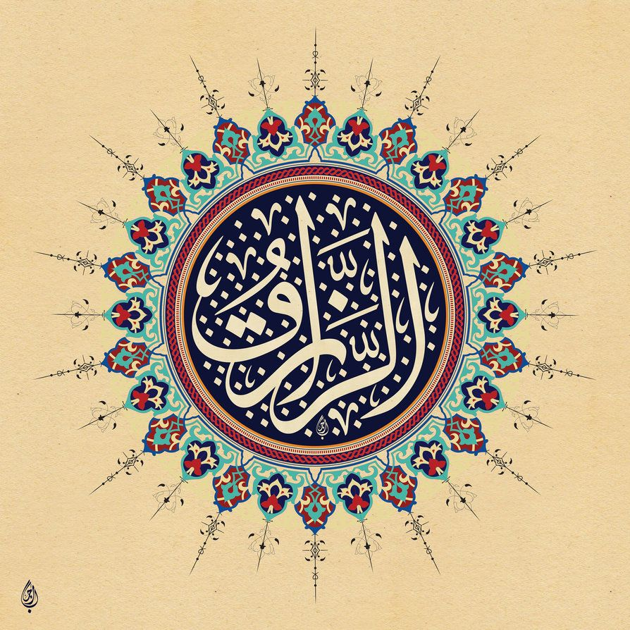 Ar Razzaq By Baraja19 On Deviantart Islamic Art Calligraphy Islamic Art Islamic Calligraphy