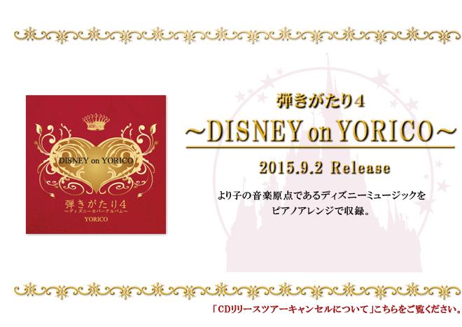 YORICO Official site YORISTA