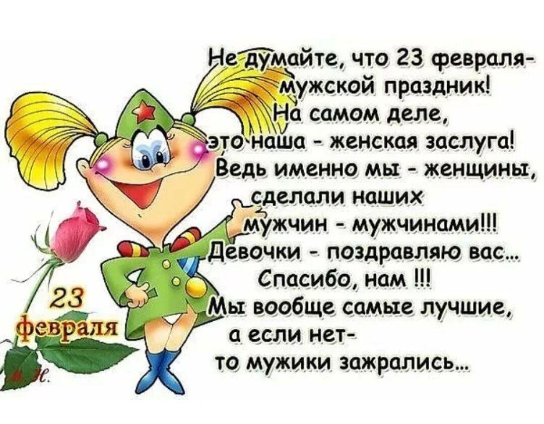 Ne Dumajte Chto Quot 23 Fevralya Quot Muzhskoj Prazdnik V