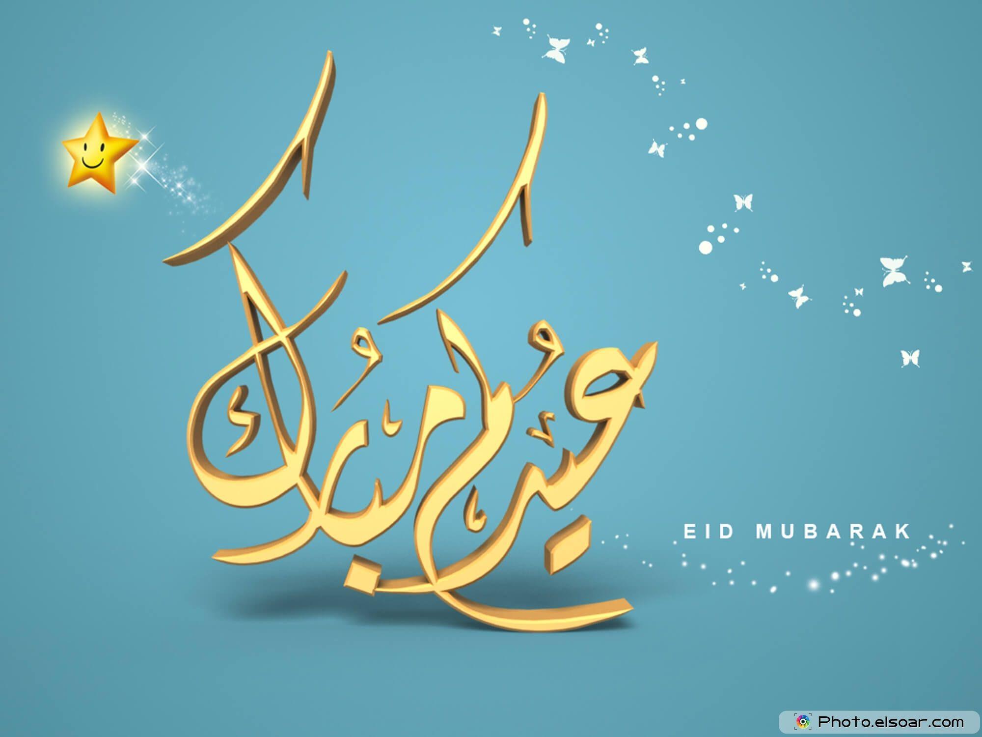 Ucapan Selamat Hari Raya Idul Fitri 2016 Gambar Kad Elsoar Eid Greetings Islamic Events Eid Mubarak