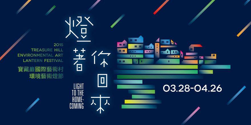 """寶藏巖國際藝術村2015年「""""燈""""著你回來」環境藝術燈節"""