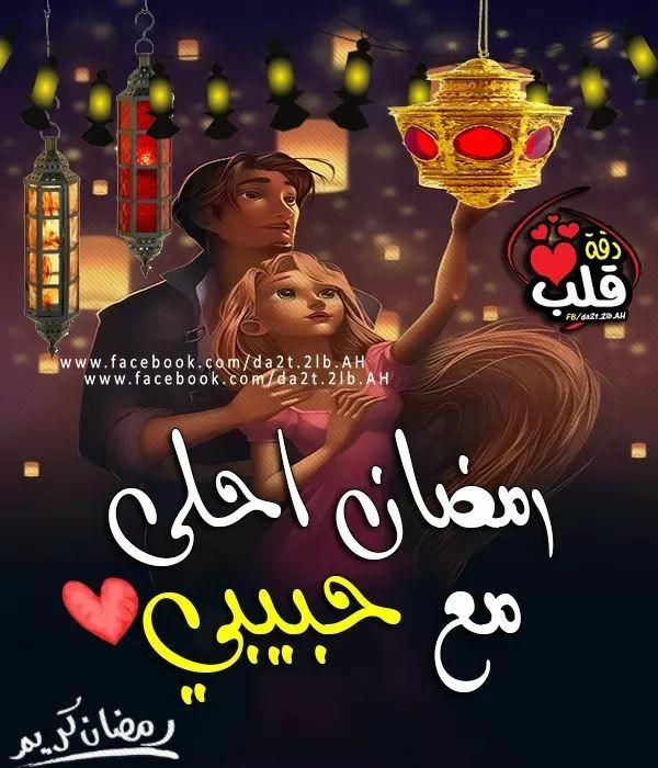 هيما حلال قلبي Ramadan Photos Ramadan Fall Photos