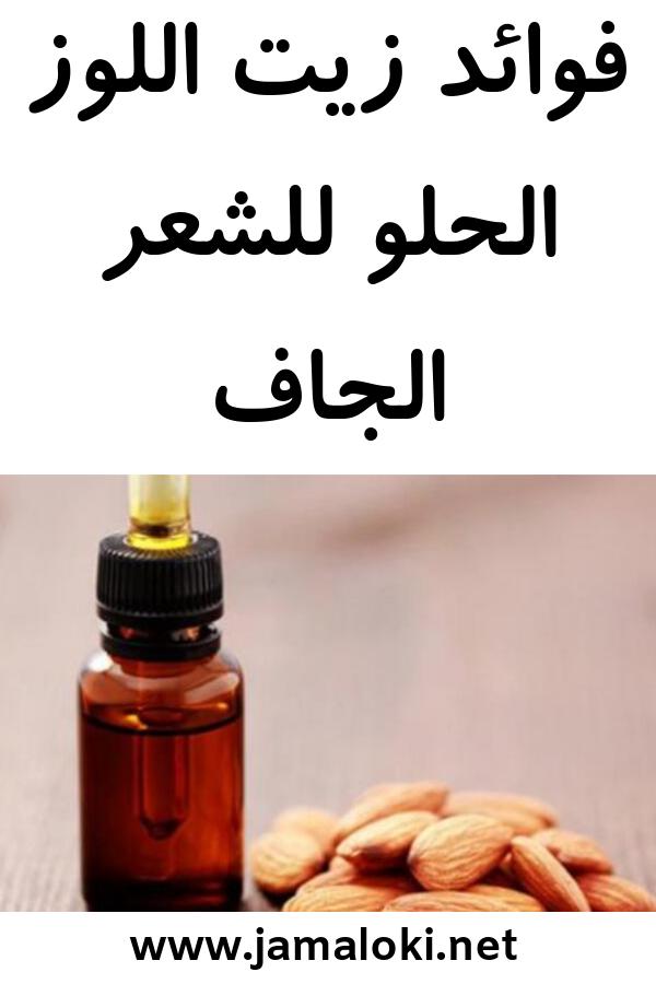 فوائد زيت اللوز الحلو للشعر الجاف فوائد زيت اللوز للشعر الجاف Hand Soap Bottle Beauty Hacks Soap Bottle