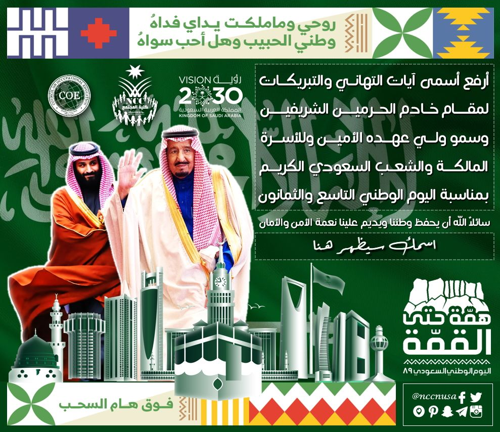 كلية المجتمع تطلق خدمة بطاقات التهنئة بمناسبة اليوم الوطني السعودي التاسع والثمانون لجميع منسوبيها من أعضاء هيئة تدريس وموظفين وطلاب H Lab Coat Coat Jackets