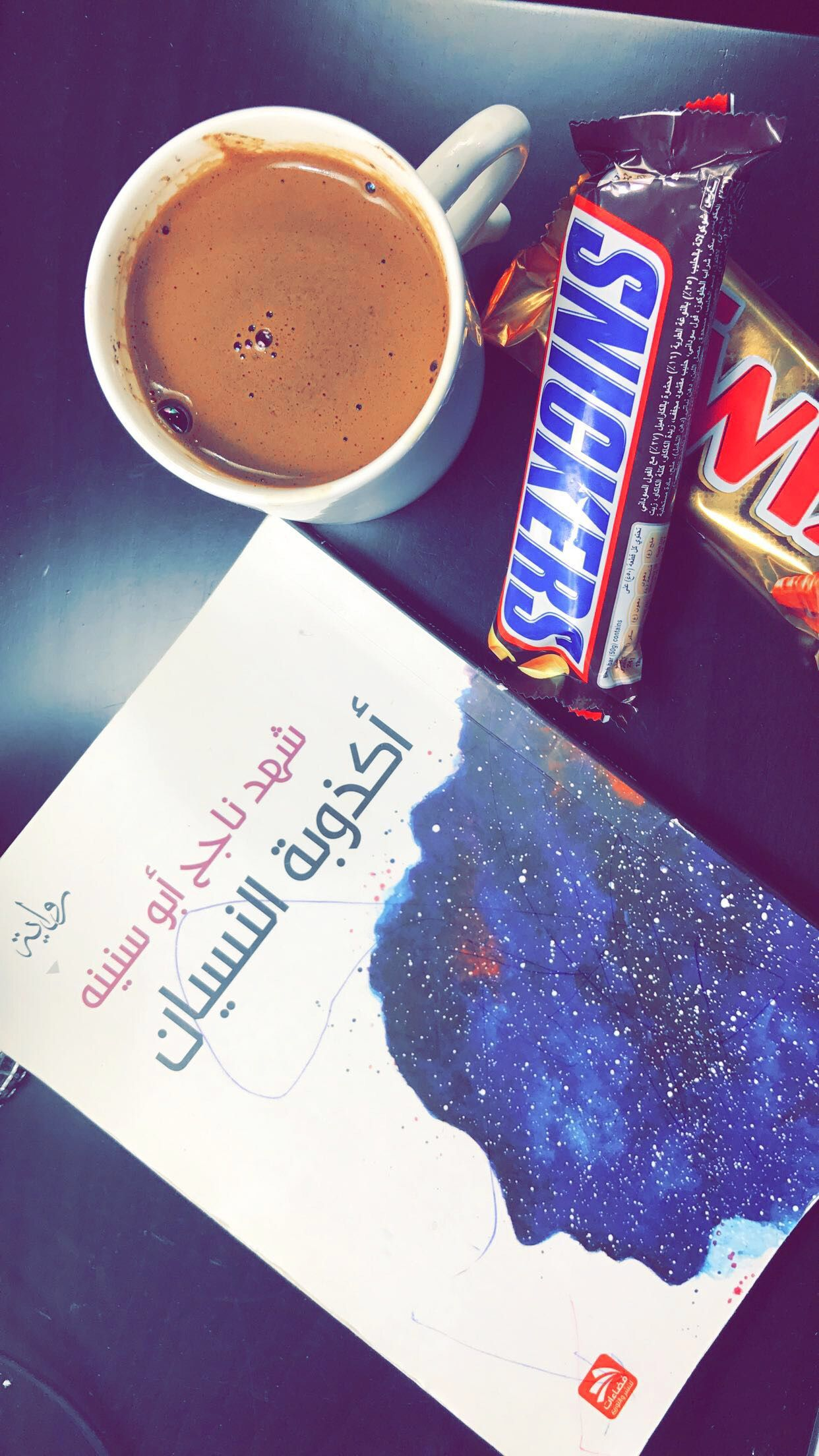 Pin By Noornot On رواق Inspirational Books Book Qoutes Arabic Books