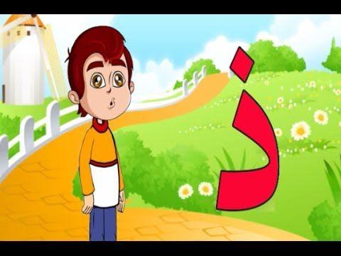 تعليم الأطفال الحروف الهجائية العربية حرف الذال سلسلة حلقات برنامج ميزو لتعليم الحروف العربية للأطفال من خلال أفلام الكارتون و الرس Learning Character School