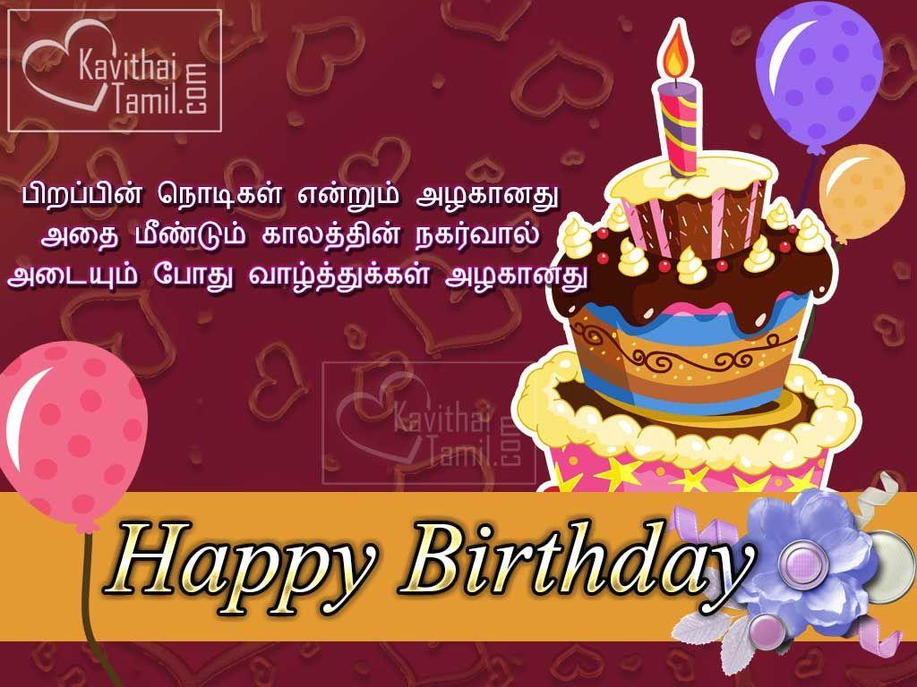pirapin nodigal entrum azhaganathu athai meendum kalathin nagarval adaiyum pothu valzhthukkal azhaganathu happy birthday friend