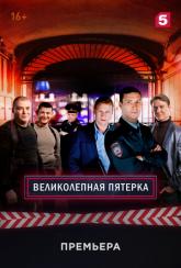 Serial Velikolepnaya Pyatyorka Smotret 1 Sezon 2019 Vse Serii Broadway Shows Talk Show Movie Posters