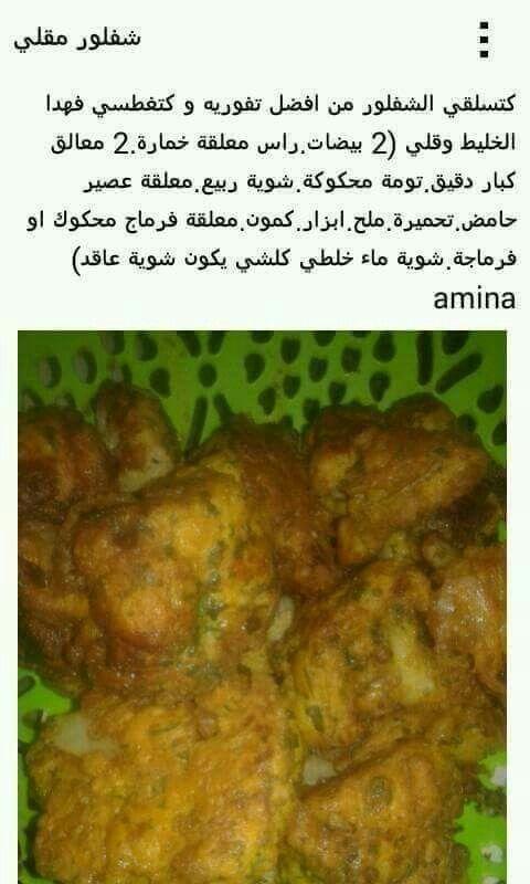 Pin By فراشة الربيع On Comida Marroqui Arabic Food Food Recipes