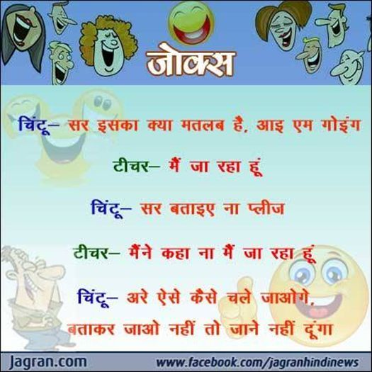Hindi jokes | Jokes in Hindi | Jokes in hindi, Funny jokes