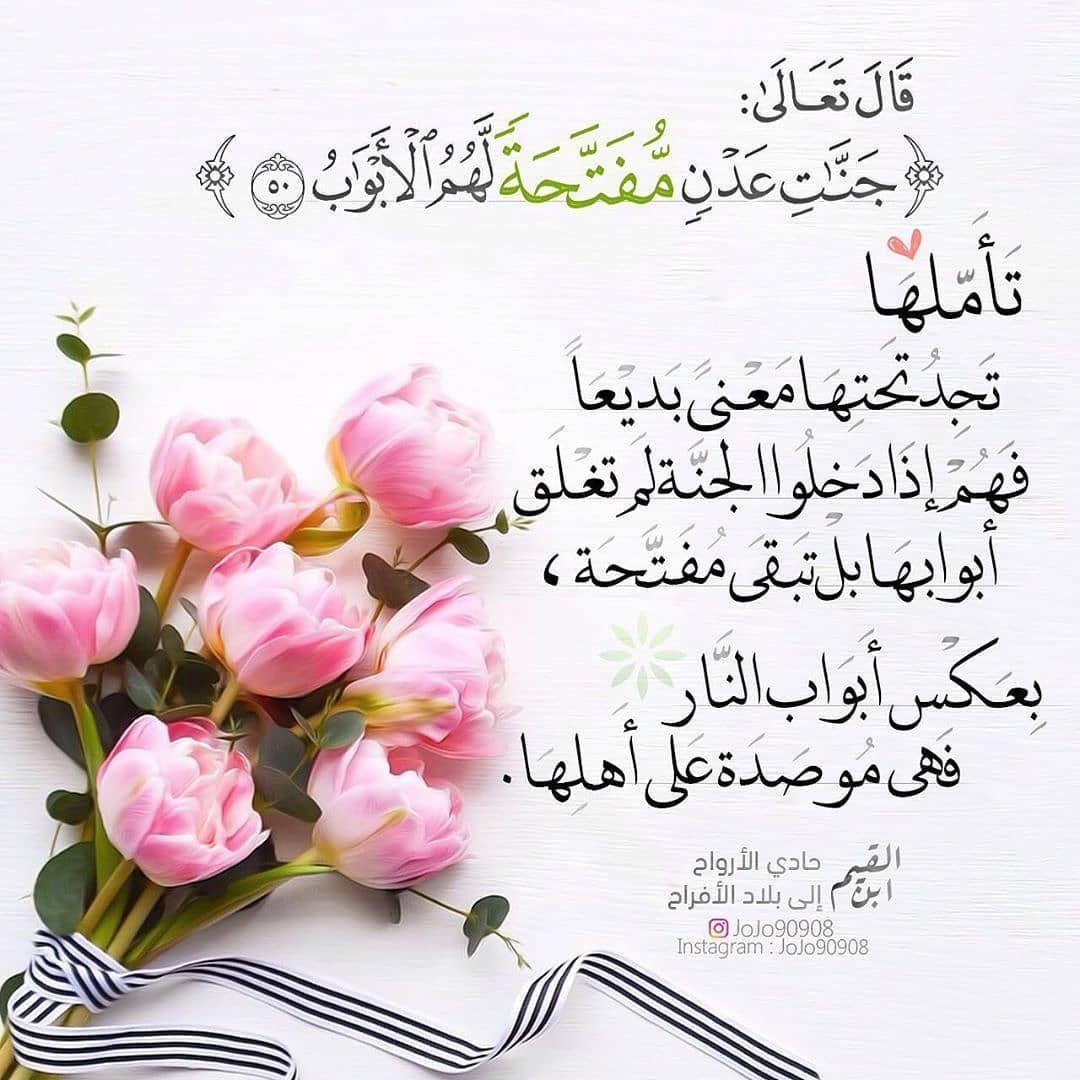 الحساب لنشر تصاميمكم الدينيه On Instagram ملحوظة أغلب التصميمات ليست لنا وتجدون ما يخصنا في هاشتاق E7sn نصيح Islamic Messages Instagram Messages