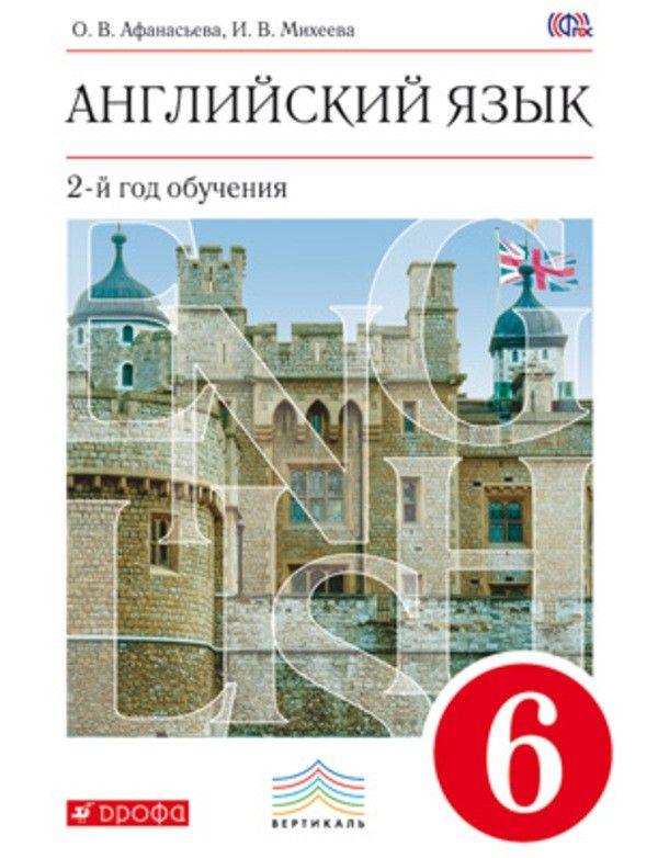 English o.v.afanasyeva i.v.mikheeva 10 класс