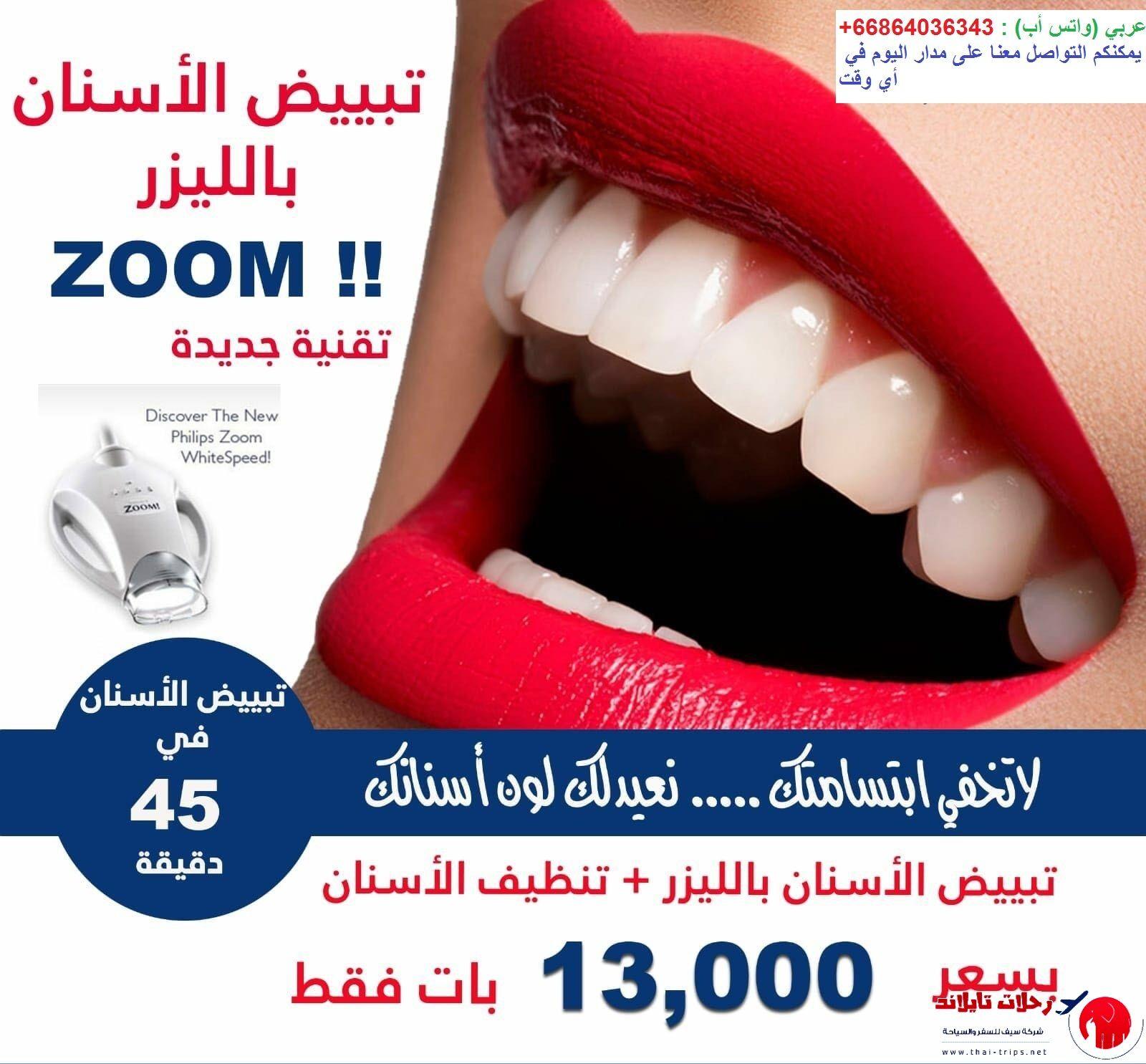 تبييض الأسنان بالليزر في 45 دقيقة بسعر خاص لدينا فقط Live Lokai Bracelet Lokai Bracelet Lobi