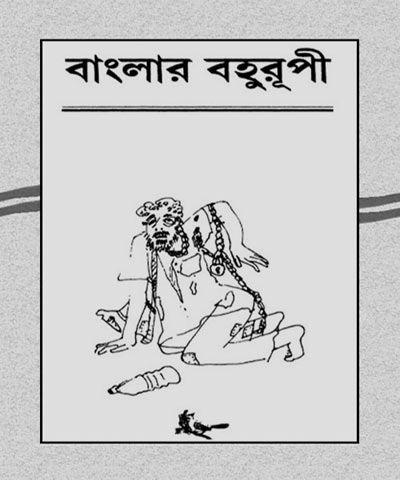 bengali astrology ebook free