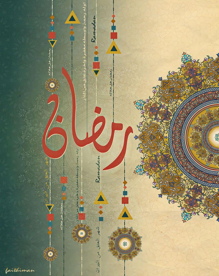 Ramadan By Faithiman On Deviantart Ramadan Ramadan Greetings Ramadan Crafts
