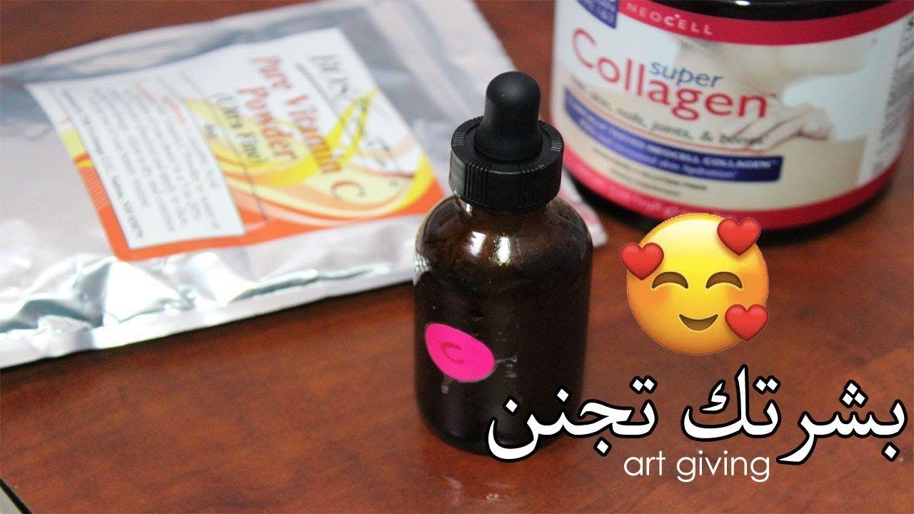 طريقة عمل سيروم فيتامين سي في البيت يخلي بشرتك مرة حلوة ماشاء الله Hand Soap Bottle About Me Blog Hand Soap