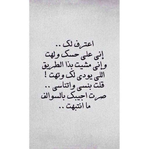 اعترف لك م Arabic Art Poetry