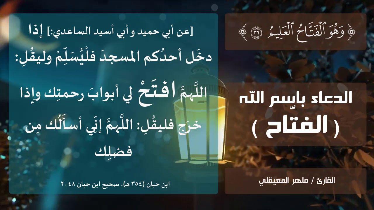 ١٧ رمضان ١٤٤١ الدعاء باسم الله الفت اح