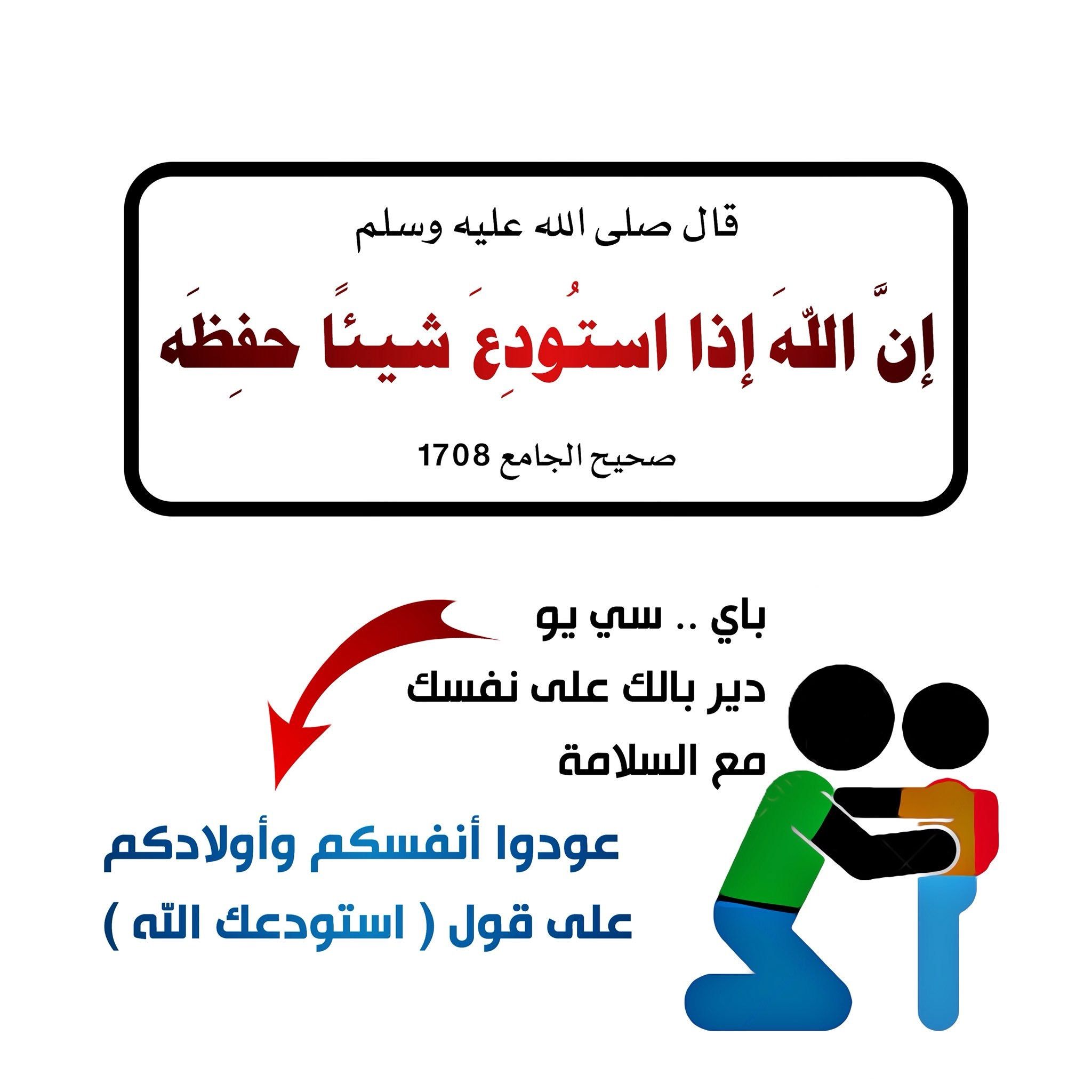 Pin By U102597 Al Tobi On أحاديث نبوية Islam Facts Islamic Teachings Words Quotes