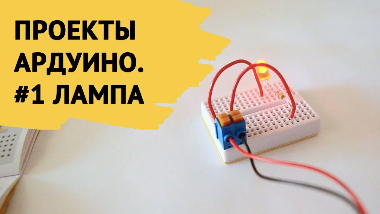 Ардуино проекты с Микроником. #1 Лампа