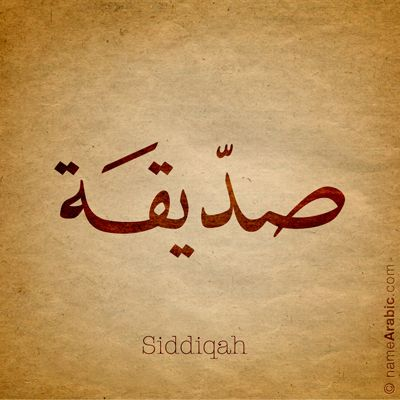 Siddiqah #Arabic #Calligraphy #Design #Islamic #Art #Ink #Inked