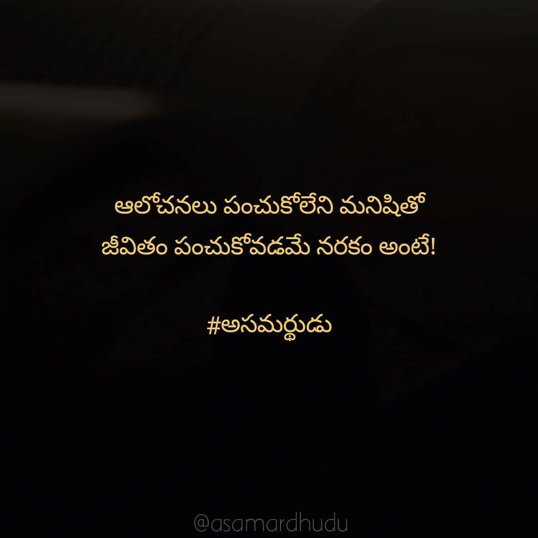 Life Changing Quotes Telugu