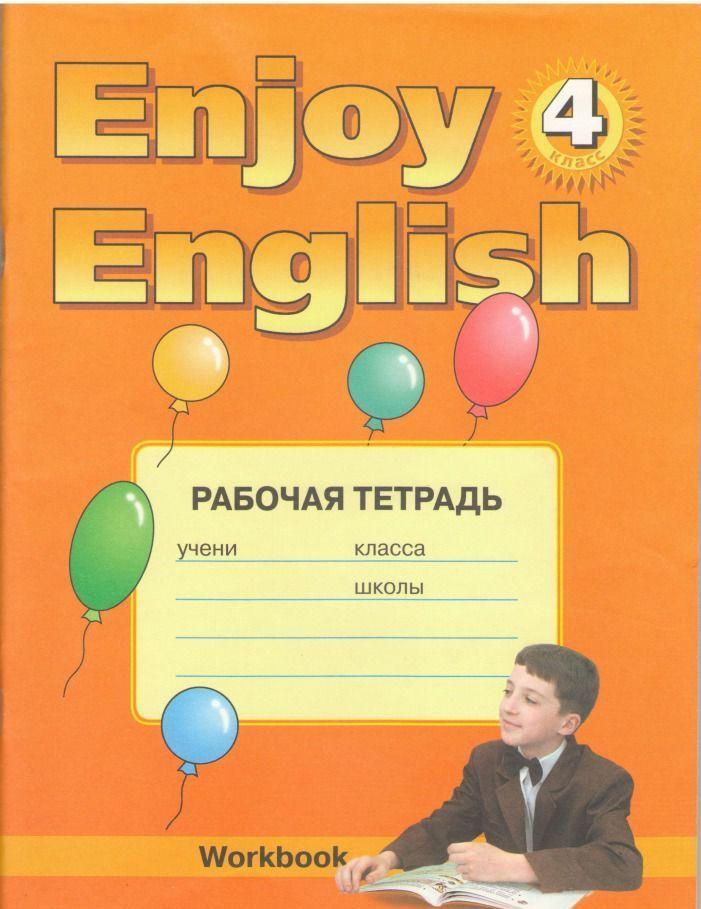 Учебник английского читать онлайн биболетова 11 класс